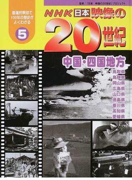 NHK日本映像の20世紀 都道府県別で100年の歴史がよくわかる 5 中国・四国地方