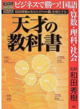 天才の教科書 ビジネスで勝つ!国語・算数・理科・社会 和田秀樹があなたの「ビジネス脳」を強化する!
