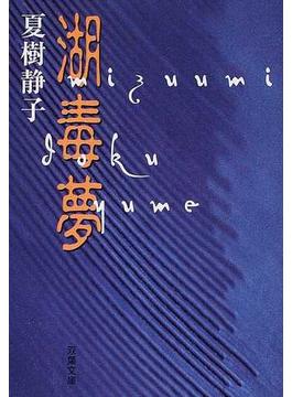 湖・毒・夢(双葉文庫)