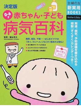 赤ちゃん・子ども病気百科 決定版 0−6才