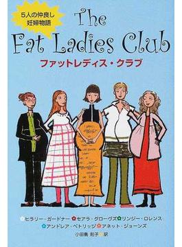 ファットレディス・クラブ 5人の仲良し妊婦物語