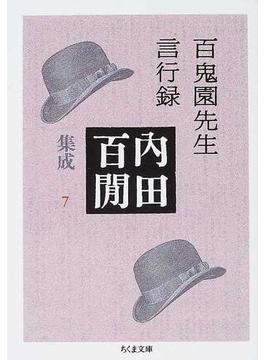 内田百間集成 7 百鬼園先生言行録(ちくま文庫)