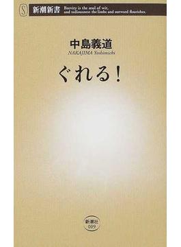 ぐれる!(新潮新書)