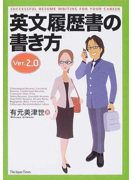 英文履歴書の書き方 Ver.2.0