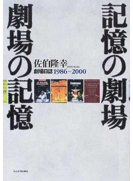 記憶の劇場・劇場の記憶 劇場日誌1986〜2000