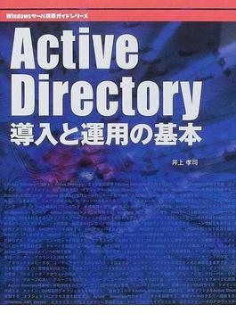 Active Directory導入と運用の基本