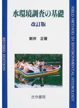 水環境調査の基礎 改訂版