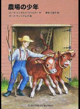 農場の少年(福音館文庫)