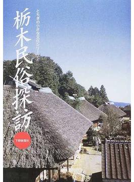 栃木民俗探訪