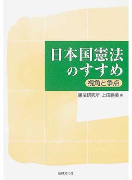 日本国憲法のすすめ 視角と争点