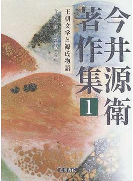 今井源衛著作集 1 王朝文学と源氏物語