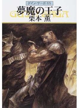 夢魔の王子(ハヤカワ文庫 JA)