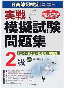 日商簿記検定実戦模擬試験問題集2級 104・105・106回受験用
