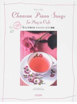 カフェで流れるシャンソン・ピアノ曲集