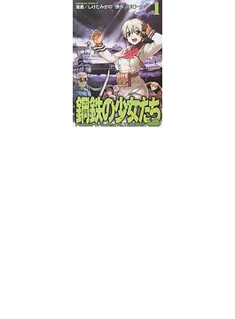 鋼鉄の少女たち(角川コミックス・エース) 4巻セット(角川コミックス・エース)