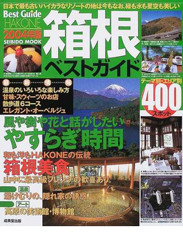 箱根ベストガイド 2004年版 最新400スポット