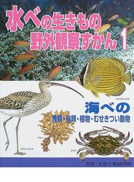 水べの生きもの野外観察ずかん 1 海べの魚類・鳥類・植物・むせきつい動物