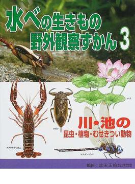 水べの生きもの野外観察ずかん 3 川・池の昆虫・植物・むせきつい動物