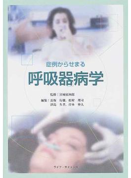 症例からせまる呼吸器病学 1