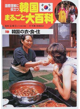 国際理解に役立つ韓国まるごと大百科 2 韓国の衣・食・住