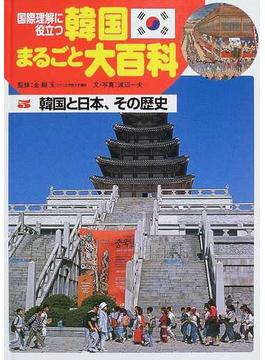 国際理解に役立つ韓国まるごと大百科 5 韓国と日本、その歴史