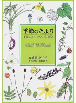 季節のたより 多摩ニュータウンの植物 手づくりの月刊新聞『季節のたより』1994年6月〜2001年1月の縮刷版