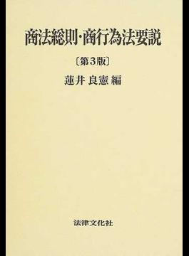 商法総則・商行為法要説 第3版