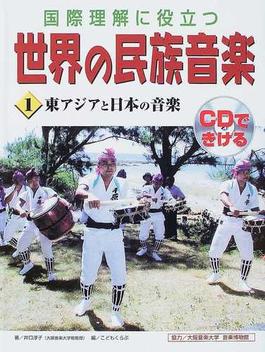 国際理解に役立つ世界の民族音楽 CDできける 1 東アジアと日本の音楽