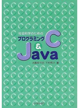 社会科学のためのプログラミングC&Java