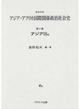 資料体系アジア・アフリカ国際関係政治社会史 第2巻3n アジア 3n