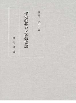 平安朝サロン文芸史論
