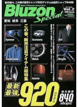 Bluzon special 東海エリアのmono×shopマガジン Vol.2(2003Spring) 新作続々。この春の最旬トレンド920アイテム&地元ショップ840軒