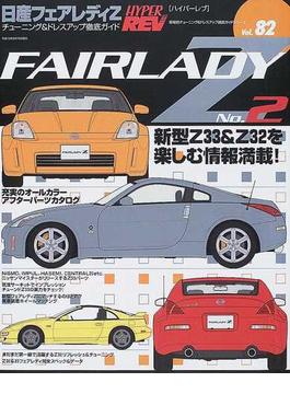 日産フェアレディZ No.2