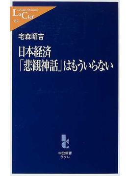 日本経済「悲観神話」はもういらない(中公新書ラクレ)