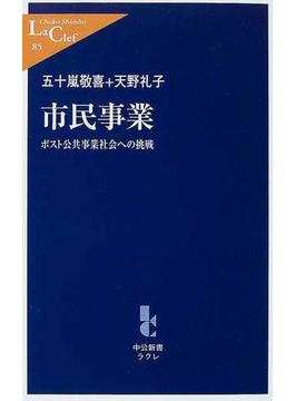 市民事業 ポスト公共事業社会への挑戦(中公新書ラクレ)
