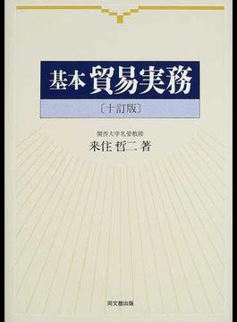 基本貿易実務 10訂版