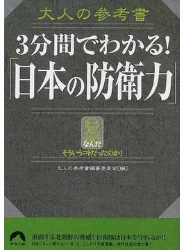 大人の参考書3分間でわかる!「日本の防衛力」(青春文庫)