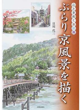 ぶらり京風景を描く 心ときめく水彩画