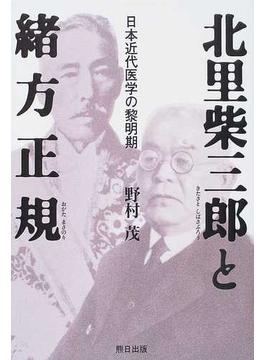 北里柴三郎と緒方正規 日本近代医学の黎明期