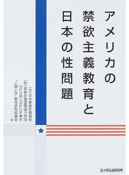 アメリカの禁欲主義教育と日本の性問題
