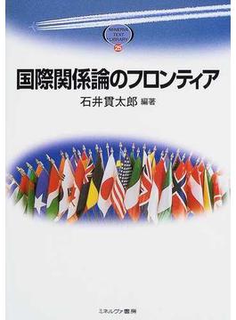 国際関係論のフロンティア