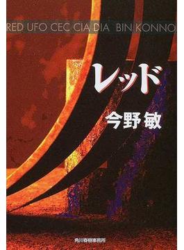 レッド(ハルキ文庫)