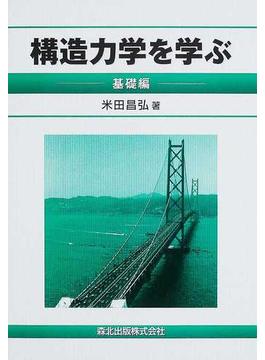 構造力学を学ぶ 基礎編