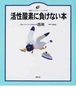 活性酸素に負けない本 イラスト版(健康ライブラリー)