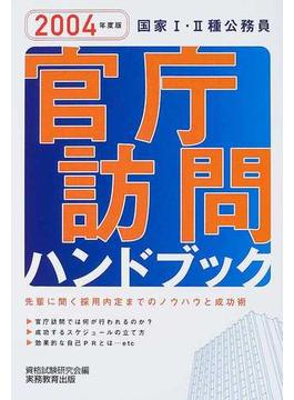 国家Ⅰ・Ⅱ種公務員官庁訪問ハンドブック 2004年度版