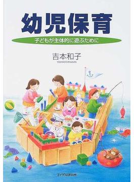幼児保育 子どもが主体的に遊ぶために