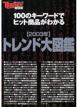 トレンド大図鑑 100のキーワードでヒット商品がわかる 2003年