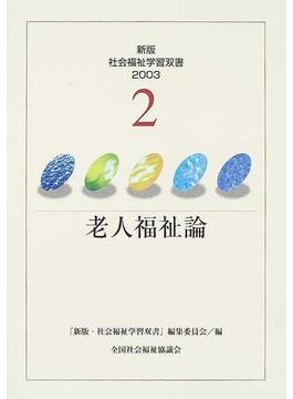 老人福祉論 改訂2版
