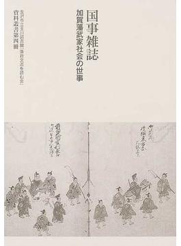 国事雑誌 加賀藩武家社会の世事