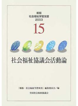 社会福祉協議会活動論 改訂2版